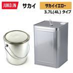 クーポン有 サカイ サカイイエロー 建設機械用塗料缶 3.7L(4L)(ラッカー) 純正ナンバー9009-91055-0相当色 KG0078S JUKO.IN