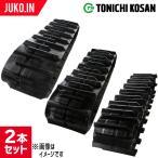 クーポン有 2本セット 東日興産 クボタコンバイン用ゴムクローラ SR25,SR30 RS429045 420x90x45 送料無料