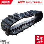 クーポン有 2本セット クボタコンバイン用丸中ゴムクローラー DC1SC MKR04 サイズ350×84×44 送料無料