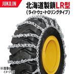 クーポン有 北海道製鎖 建機タイヤチェーン F15718L 15.5/70-18 線径9×10 LR型(ライトウェイトOリングタイプ)タイヤ2本分 送料無料
