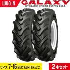 送料無料|農業用・農耕用トラクタータイヤ|7-16|PR6|ATII(前輪・後輪用)チューブタイプ|GALAXY|ギャラクシー2本セット|通販