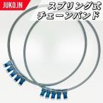 タイヤチェーン用 スプリング式チェーンバンド|MR-9|タイヤ2本分|タイヤチェーン 固定 締め付け金具のネット通販はJUKO.IN