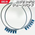 タイヤチェーン用 スプリング式チェーンバンド|ORS-15|タイヤ2本分|タイヤチェーン 固定 締め付け金具のネット通販はJUKO.IN