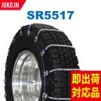 SCC JAPAN 大型トラック/バス用(SR)ワイヤーケーブルチェーン SR5517 送料無料!(タイヤ2本分)