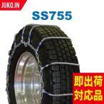 SCC JAPAN 大型トラック/バス用(SS)ワイヤーケーブルチェーン SS755 送料無料!(タイヤ2本分)
