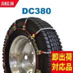 SCCJAPAN 小・中型トラック用(DC)ケーブルチェーン DC380 送料無料!(タイヤ2本分)