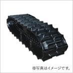 コンバイン用ゴムクローラー/三菱コンバイン MC3100(G),H3001(G) J4545NS 450x90x45 送料無料!