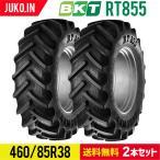 送料無料 農業用・農耕用トラクタータイヤ 18.4R38 RT855(85%扁平)460/85R38 BKT 2本セット