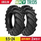 農業用・農耕用トラクタータイヤ 9.5-24 TR135 PR8 チューブタイプ BKT 2本セット