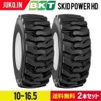 BKTホイールローダー(チューブレス)タイヤ 10-16.5 PR8 SKID POWER HD 送料無料!※沖縄・離島を除く