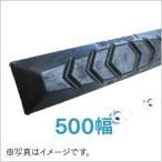 建機クローラー ゴムパッド 500幅(シューパッド) P171-500B/NM