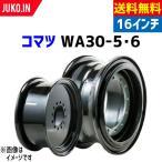 建設機械ホイール16*10LB/対応機種:コマツWA30-6/ヤンマーV3-6 送料無料!