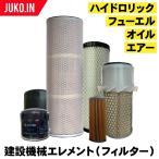 コマツ パワーショベル PC128US-8 エアーエレメントA-406AB(内外筒セット) 送料無料!