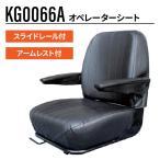 【P2倍】オペレーターシート KG0066A/マカダムローラー、グレーダー、ブルドーザー交換座席シート(1/31(水)まで)