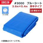 超激安高耐久|ブルーシート #3000|サイズ3.6m×5.4m|厚手タイプ|10枚セット(1梱包)