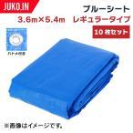 超激安軽量ブルーシート|KLシリーズ|サイズ 3.6m×5.4m|レギュラータイプ|10枚セット(1梱包)