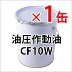 最安値!2本で送料無料!コスモ石油  コスモCF10 コマツ建機専用 油圧作動油オイル(離島の場合は送料別途)