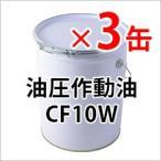 3缶セットで大特価!送料無料!コスモ石油  コスモCF10 コマツ建機専用 油圧作動油オイル(離島の場合は送料別途)