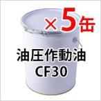 5缶セットで大特価!送料無料!コスモ石油  コスモCF30 コマツ建機専用 油圧作動油オイル(離島の場合は送料別途)