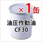 最安値!2本で送料無料!コスモ石油  コスモCF30 コマツ建機専用 油圧作動油オイル(離島の場合は送料別途)