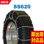 SCC JAPAN 大型トラック/バス用(SS)ケーブルワイヤーチェーン/タイヤチェーン SS620 送料無料!(タイヤ2本分)