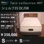 正規販売店 twin collection2017  shelf35DC/DR[シングル2台セット]シモンズ ベッド マットレス付き  SIMMONS 限定モデル ツインコレクション シェルフ35