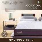 コクーン COCOON by Sealy シングルサイズ マットレス ふつう かため ポーランド製 テンピュール・シーリー