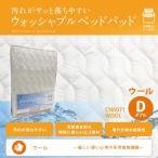 ショッピング西川 西川産業 |汚れがサッと落ちやすいウォッシャブルベッドパッド ウール CN6071 D ダブルサイズ ご家庭で洗濯OK!
