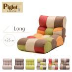 フロアソファ Piglet Jr. ピグレットジュニア 座椅子