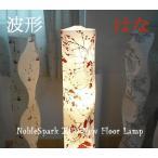 フロアスタンド JK102Lflower(照明 照明器具 間接照明 LED おしゃれ フロアランプ フロアライト デザイン インテリア スタンドライト )