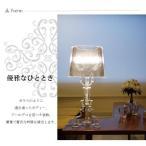 テーブルランプ JK124(照明 照明器具 間接照明 LED 卓上スタンド デザイン インテリア おしゃれ )