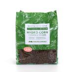 ハイドロコーン 小粒 2L 観葉植物/ハイドロカルチャー/水耕栽培/インテリアグリーン