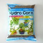 ハイドロコーン 中粒 5L 観葉植物/ハイドロカルチャー/水耕栽培/インテリアグリーン