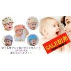 赤ちゃん用 ヘルメット  屋内でも屋外でも使える幼児用 可愛い 洗える スポンジヘルメット