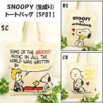 スヌーピー トートバッグ SNOOPY 大容量 マザーズバッグ マザーバッグ 生成り ウッドストック チャーリーブラウン SP-01