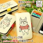 スマホケース iPhone6 雑貨  犬 フレンチブルドッグ パグ 手帳型 アイフォン6専用ケース かわいい ブル太くん カードポケット付 ZU-D0236