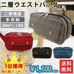 Waist Bag - ウエストバッグ 送料無料 メール便可 ボディバッグ ショルダーバッグ ウエストポーチ ヒップバッグ 斜め掛け 2WAY 二層構造 多収納 旅行 散歩 メンズ レディース