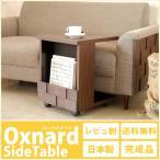 サイドテーブル ソファテーブル デザイナーズ マガジンラック