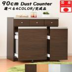 キッチンカウンター 90 90cm 幅90 ゴミ箱 ごみ箱 ダストボックス キッチン 収納 引き出し 作業台 テーブル オープンカウンター 木製 白