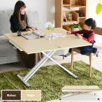 昇降テーブル 伸張テーブル 天板 2倍 広がる リフティングテーブル 送料無料