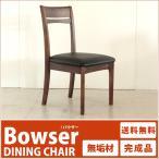 bowser02 ダイニングチェア チェア イス 椅子 食卓 天然木 アカシア 北欧 モダン シック シンプル オシャレ tm-bowser02