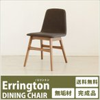 errington02 ダイニングチェア ダイニング チェア イス 椅子 天然木 ブラウン 木製 シンプル tm-errington02