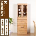 キッチン収納 食器棚 キッチン 台所 収納 IKEA ニトリ ナフコ 家具 好きに R(アール)チェストボード60