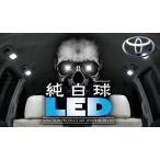 【クラウン】 ジャンクションプロデュース CROWN GS171/JKS175/JZS17# LEDルームランプ12点セット 車内灯 カスタムパーツ 室内灯LED