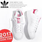 タイムセール★ アディダス スタンスミス スニーカー レディース adidas 白 2017SS STAN SMITH J ホワイト ピンク 希少 レア レザー