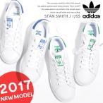 アディダス スタンスミス スニーカー レディース adidas 白 2017SS STAN SMITH J ホワイト グリーン ブルー レザー