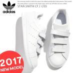 アディダス スタンスミス ベルクロ コンフォート レディース adidas 2017SS スニーカー STAN SMITH CF J ホワイト レザー 2017 新作