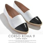 ���륽���ޥΡ������� CORSO ROMA 9 ���ڥ饷�塼�� ���ե��� �ݥ���ƥåɥȥ� �� �ե�å� �ѥ�ץ� �ڤ��� ������ ´�� ����