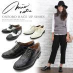オックスフォードシューズ レディース レザー 本革 パテント レースアップ Oxford Race Up Shoes 革靴 フラット ぺたんこ