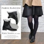 Fabio Rusconi ファビオルスコーニ ブーツ ショート サイドゴア レインブーツ ブラック PVC